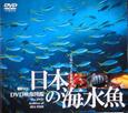 nihonnnokaisuigyo-dvd