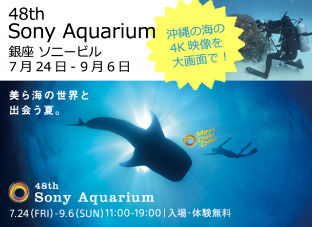 48th sony aquarium