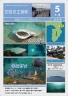 初島レポート