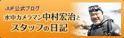 水中カメラマン中村宏治とスタッフのブログ