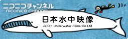 ニコニコ動画日本水中映像チャンネル