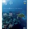 ブルーレイ&DVD「海中絶景世界」
