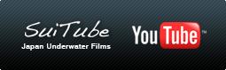 YouTube JAPAN UNDERWATER FILMS Channel SuiTube